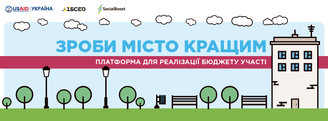 Citizens' Project Electronic System Launched in Chernivtsi