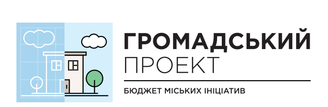 Winners of a Competition for the Selection of Non-Governmental Organizations for Implementation of Participatory Budget
